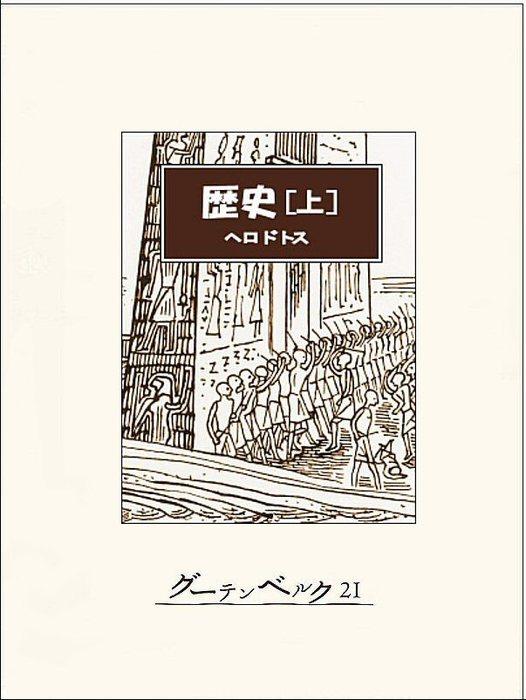 歴史(上)-電子書籍-拡大画像