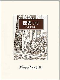歴史(上)-電子書籍