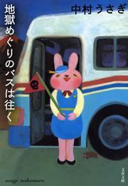 地獄めぐりのバスは往く拡大写真