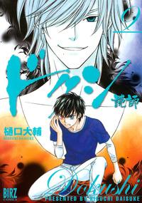 ドクシ―読師― (9)-電子書籍