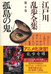 孤島の鬼~江戸川乱歩全集第4巻~
