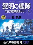 黎明の艦隊 5巻 米主力艦隊壊滅せり!-電子書籍