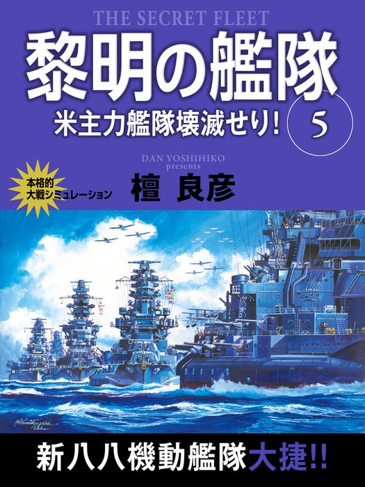 黎明の艦隊 5巻 米主力艦隊壊滅せり!拡大写真