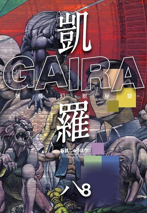 凱羅 GAIRA -妖都幻獣秘録-(8)拡大写真