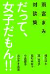 だって、女子だもん!!:雨宮まみ対談集-電子書籍
