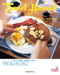 Travel Hawaii-電子書籍