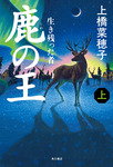 鹿の王 上 ‐‐生き残った者‐‐-電子書籍