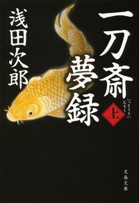 一刀斎夢録 上-電子書籍