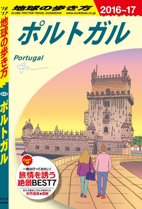 地球の歩き方 A23 ポルトガル 2016-2017拡大写真