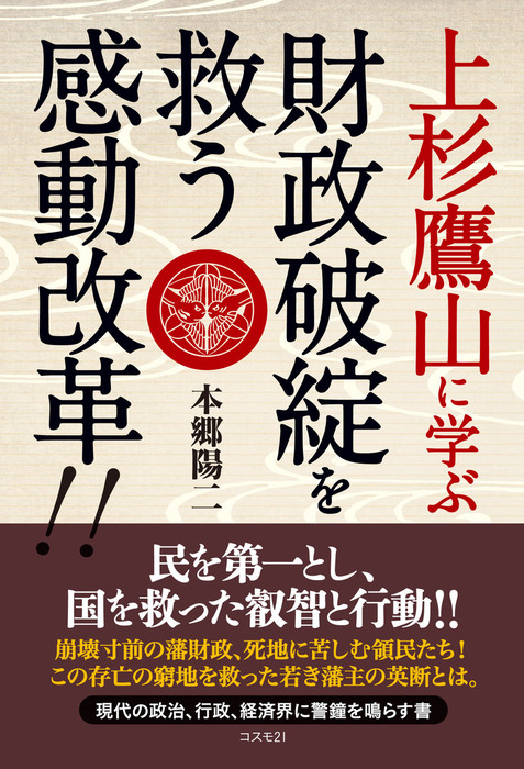 上杉鷹山に学ぶ 財政破綻を救う感動改革!!拡大写真