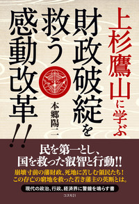 上杉鷹山に学ぶ 財政破綻を救う感動改革!!