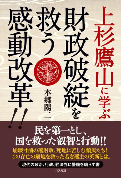 上杉鷹山に学ぶ 財政破綻を救う感動改革!!-電子書籍