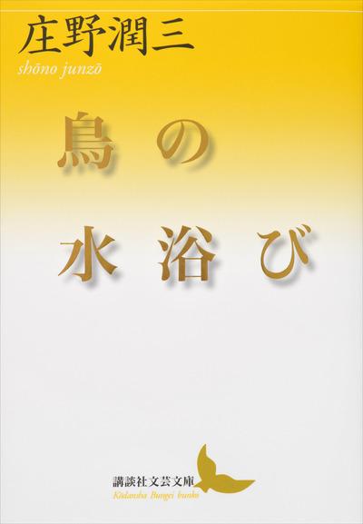 鳥の水浴び-電子書籍