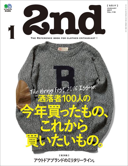 2nd(セカンド) 2017年1月号 Vol.118拡大写真