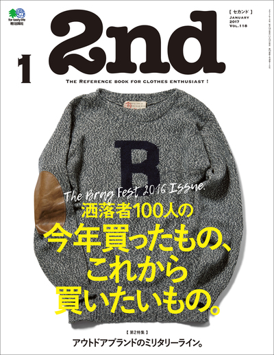 2nd(セカンド) 2017年1月号 Vol.118-電子書籍