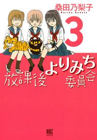 放課後よりみち委員会 (3)-電子書籍