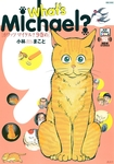 What's Michael?9巻め-電子書籍