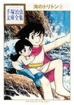 海のトリトン 手塚治虫文庫全集(2)-電子書籍
