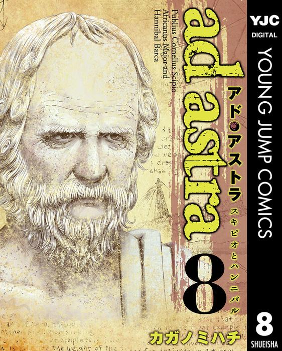 アド・アストラ ―スキピオとハンニバル― 8-電子書籍-拡大画像
