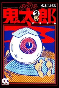 ゲゲゲの鬼太郎2 妖怪反物