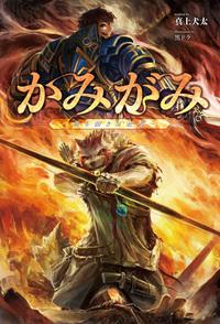 かみがみ ~最も弱き反逆者~(サーガフォレスト)-電子書籍