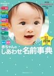 男の子女の子赤ちゃんのしあわせ名前事典2017-2018年版