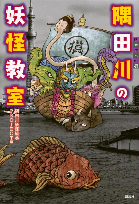 隅田川の妖怪教室拡大写真