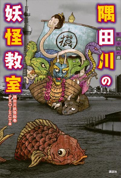 隅田川の妖怪教室-電子書籍