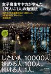 女子高生サヤカが学んだ「1万人に1人」の勉強法-電子書籍