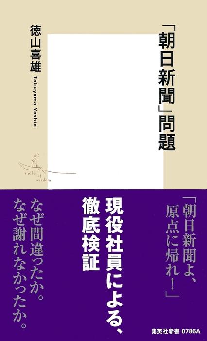 「朝日新聞」問題-電子書籍-拡大画像