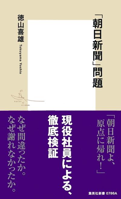 「朝日新聞」問題-電子書籍