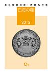 日毎の糧2015 主日聖書日課・家庭礼拝暦-電子書籍