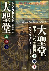 [合本版]大聖堂(上中下)・大聖堂―果てしなき世界(上中下) 全6巻