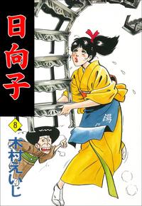 日向子 8-電子書籍