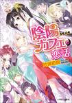 陰陽カフェの恋話3-電子書籍