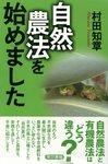 自然農法を始めました-電子書籍