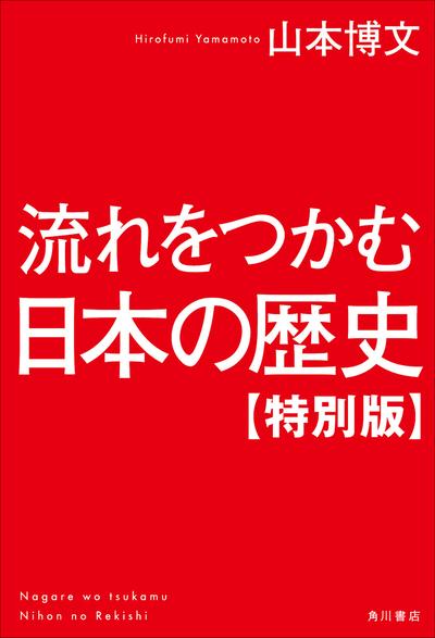 流れをつかむ日本の歴史【特別版】-電子書籍
