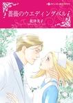 薔薇のウエディングベル-電子書籍