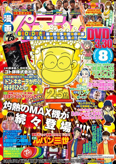 漫画パチンカー 2015年 08月号拡大写真