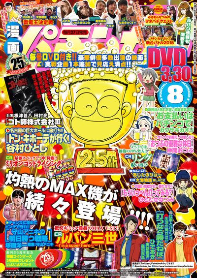 漫画パチンカー 2015年 08月号-電子書籍