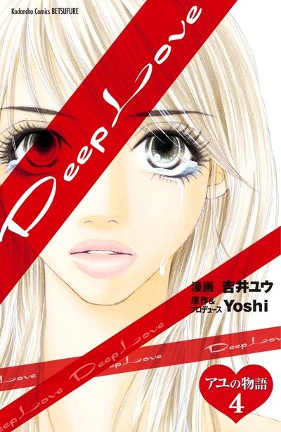Deep Love アユの物語 分冊版(4)-電子書籍