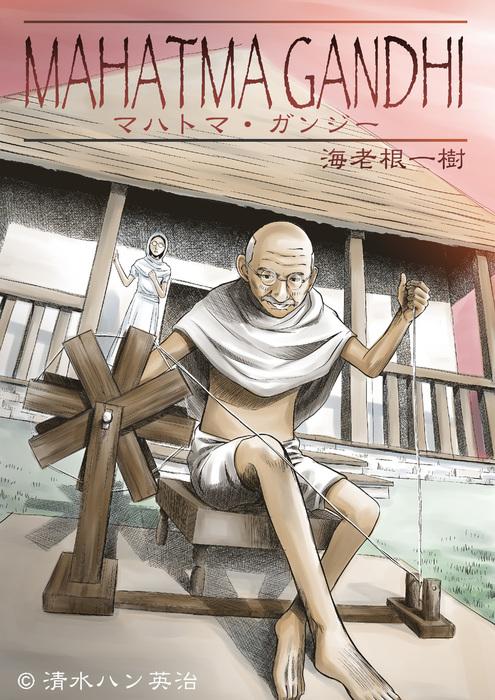 マハトマ・ガンジー-電子書籍-拡大画像