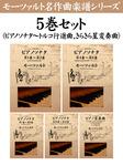 モーツァルト 名作曲楽譜シリーズ5巻セット(ピアノソナタ~トルコ行進曲、きらきら星変奏曲)-電子書籍