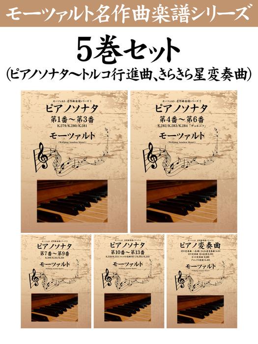 モーツァルト 名作曲楽譜シリーズ5巻セット(ピアノソナタ~トルコ行進曲、きらきら星変奏曲)拡大写真