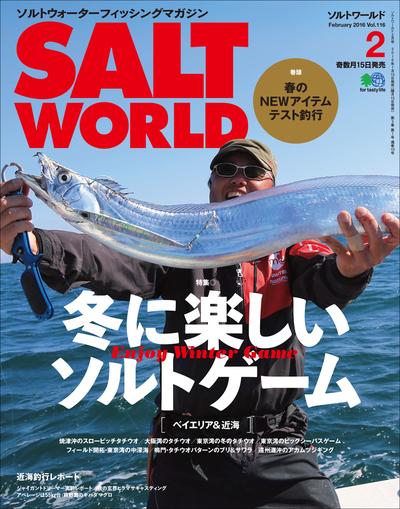 SALT WORLD 2016年2月号 Vol.116-電子書籍
