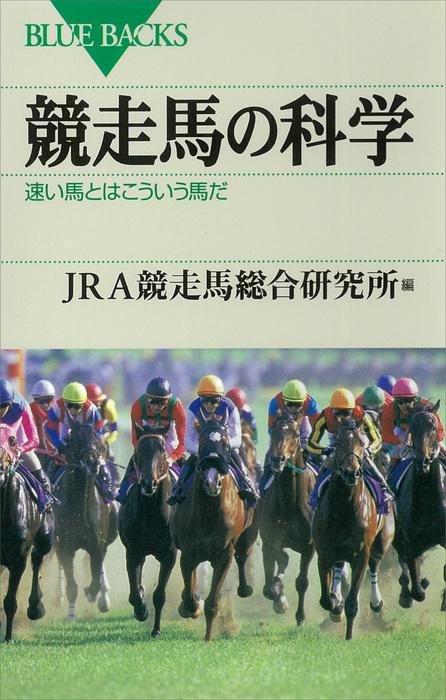 競走馬の科学 速い馬とはこういう馬だ拡大写真