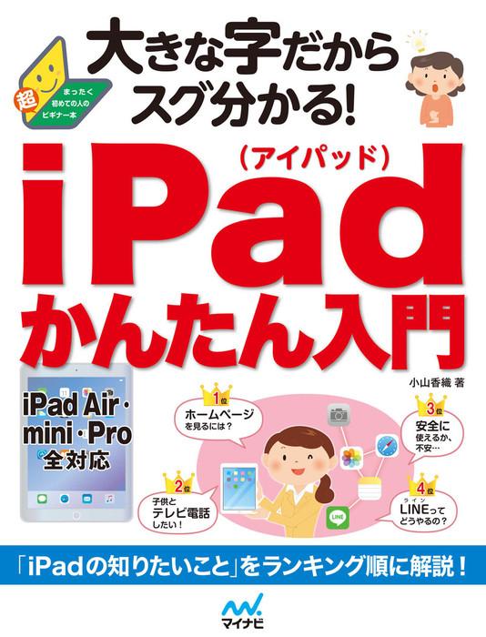 大きな字だからスグ分かる!iPadかんたん入門拡大写真