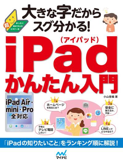 大きな字だからスグ分かる!iPadかんたん入門-電子書籍