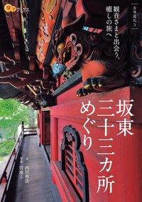 坂東三十三ヵ所めぐり-電子書籍
