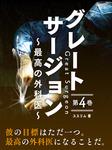 グレートサージョン~最高の外科医~第4巻-電子書籍